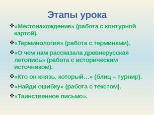Этапы урока «Местонахождение» (работа с контурной картой). «Терминология» (ра