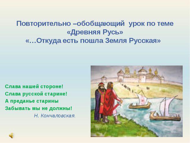 Повторительно –обобщающий урок по теме «Древняя Русь» «…Откуда есть пошла Зем...