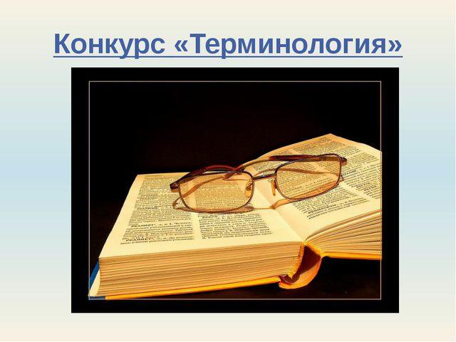 Конкурс «Терминология»