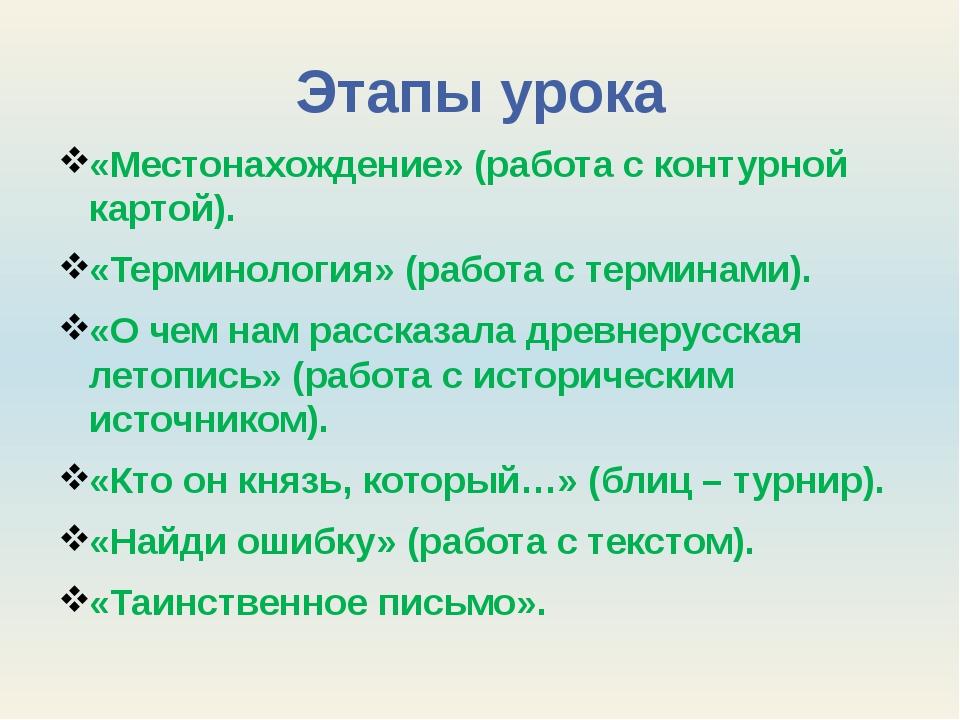 Этапы урока «Местонахождение» (работа с контурной картой). «Терминология» (ра...