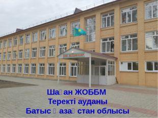 Шаған жалпы орта білім беретін мектебі Шаған ЖОББМ Теректі ауданы Батыс Қаза