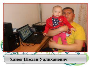 Ханов Шохан Уалиханович