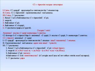 Сөз тіркесін талдау сатылары: І.Саты. Сөздердің арасындағы синтаксистік қаты