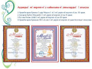 Аудандық мәнерлеп оқу сайысына оқушылардың қатысуы 1.Орынбасаров Ермаха Қадір