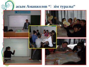 """Қасым Аманжолов """"Өзім туралы"""""""