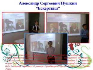 """Александр Сергеевич Пушкин """"Ескерткіш"""" Ақын-жазушылардың ,әдебиетте өзінің ат"""