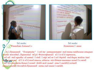 """А.С.Пушкиннің """"Ескерткіш"""" өлеңіне интерактивті тақтаны пайдалана отырып анал"""