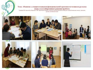 Тема: «Развитие у учащихся навыков функциональной грамотности чтения по русск