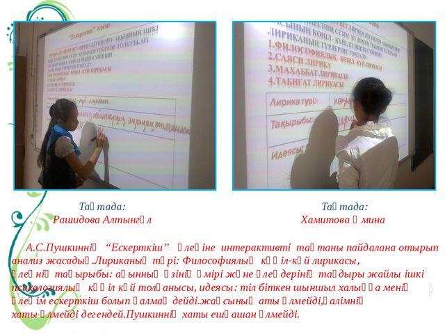 """А.С.Пушкиннің """"Ескерткіш"""" өлеңіне интерактивті тақтаны пайдалана отырып анал..."""