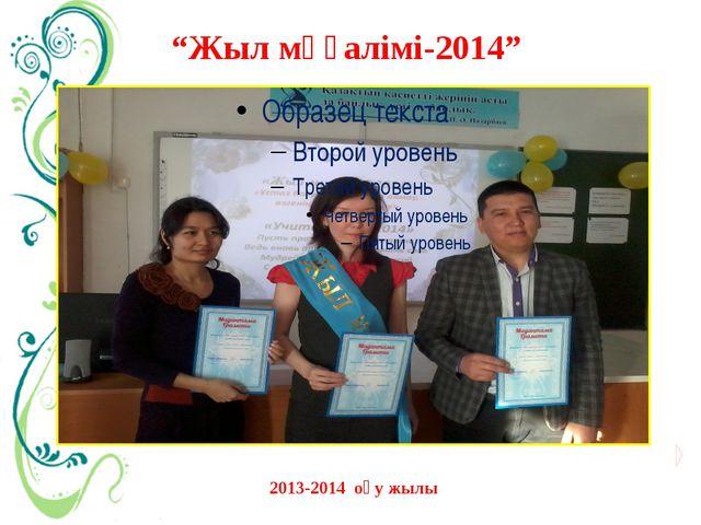 """""""Жыл мұғалімі-2014"""" 2013-2014 оқу жылы"""