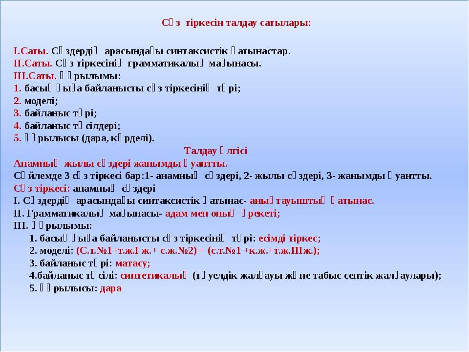 Сөз тіркесін талдау сатылары: І.Саты. Сөздердің арасындағы синтаксистік қаты...