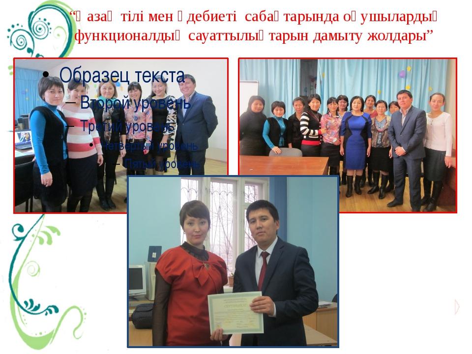 """""""Қазақ тілі мен әдебиеті сабақтарында оқушылардың функционалдық сауаттылықтар..."""