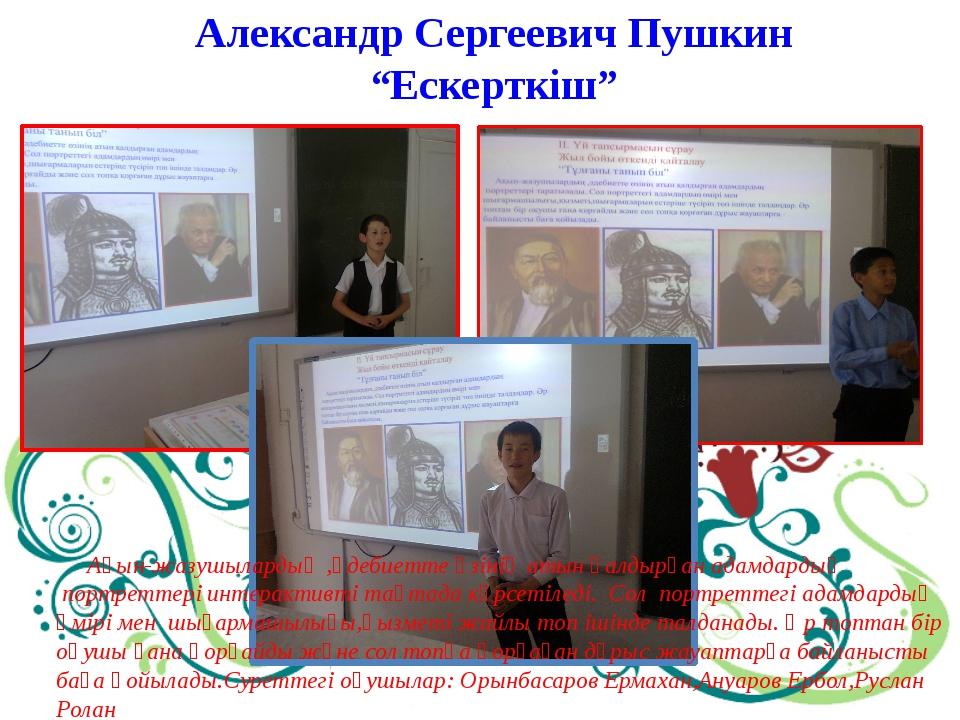 """Александр Сергеевич Пушкин """"Ескерткіш"""" Ақын-жазушылардың ,әдебиетте өзінің ат..."""
