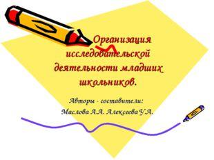 Организация исследовательской деятельности младших школьников. Авторы - сост