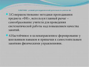 Комплекс условий для педагогической деятельности учителя ФК: 3.Совершенствова