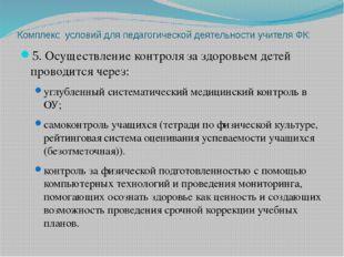 Комплекс условий для педагогической деятельности учителя ФК: 5. Осуществление