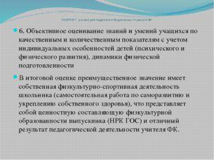 Комплекс условий для педагогической деятельности учителя ФК. 6. Объективное о