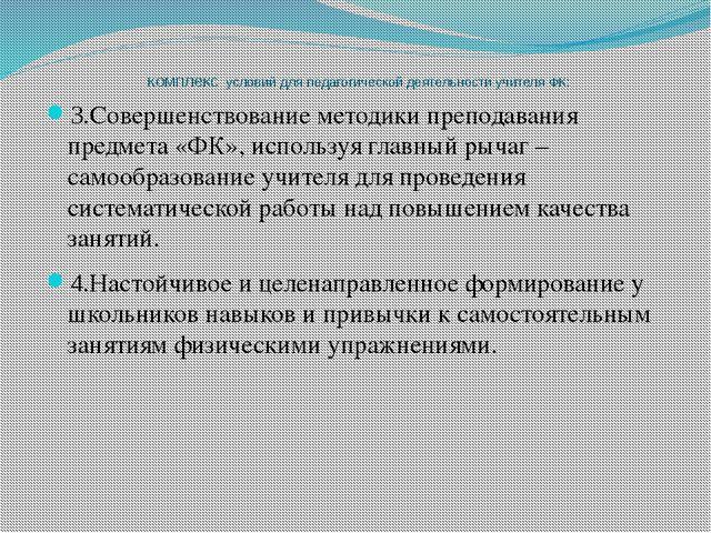 Комплекс условий для педагогической деятельности учителя ФК: 3.Совершенствова...
