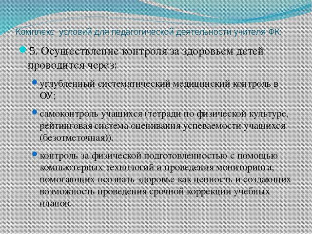 Комплекс условий для педагогической деятельности учителя ФК: 5. Осуществление...