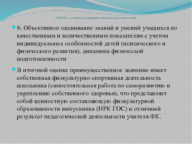 Комплекс условий для педагогической деятельности учителя ФК. 6. Объективное о...