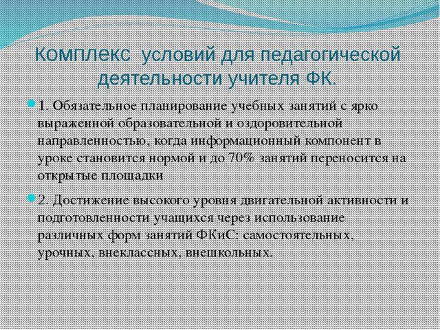 Комплекс условий для педагогической деятельности учителя ФК. 1. Обязательное...