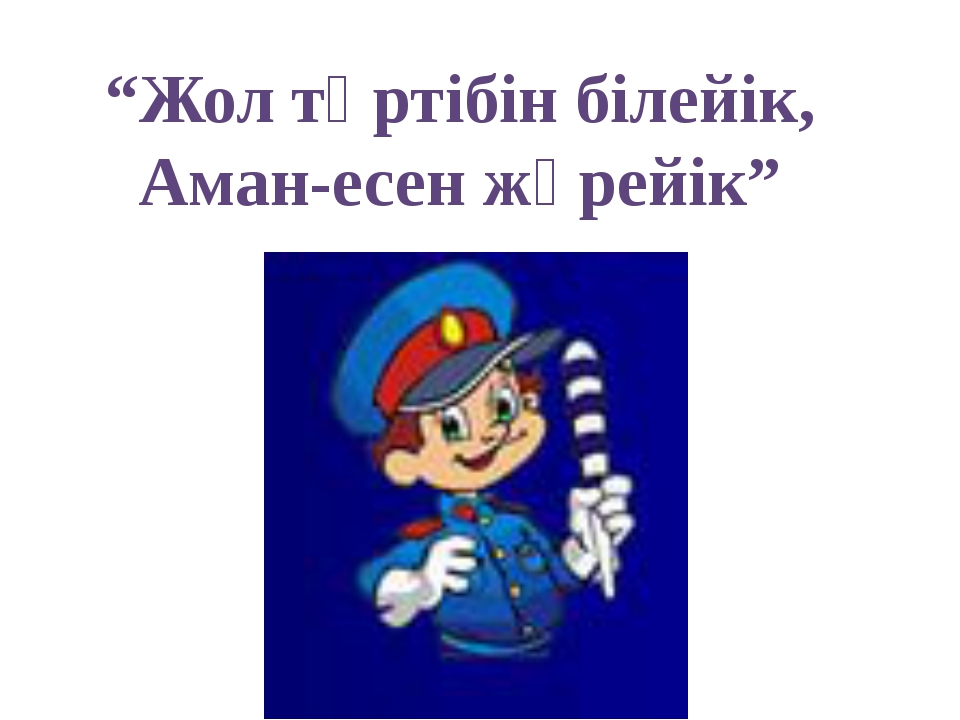 """""""Жол тәртібін білейік, Аман-есен жүрейік"""""""