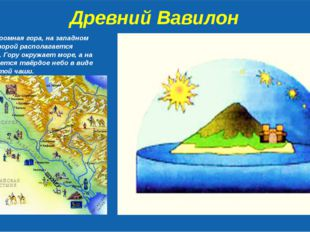 Древний Вавилон Земля – огромная гора, на западном склоне которой располагае