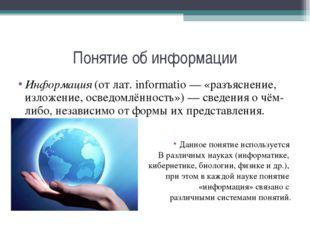 Понятие об информации Информация (от лат. informatio — «разъяснение, изложени