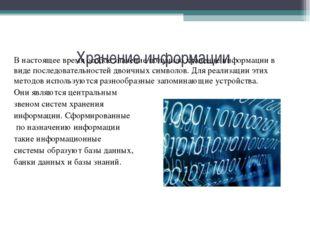 Хранение информации В настоящее время особое значение получило хранение инфор
