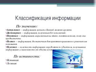 Классификация информации По значению: Актуальная — информация, ценная в данны