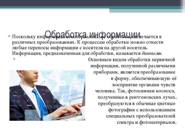 Обработка информации Поскольку информация нематериальна, её обработка заключа...