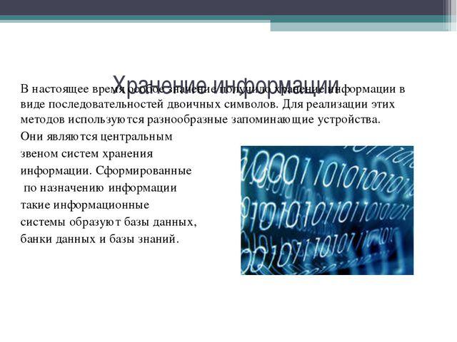 Хранение информации В настоящее время особое значение получило хранение инфор...