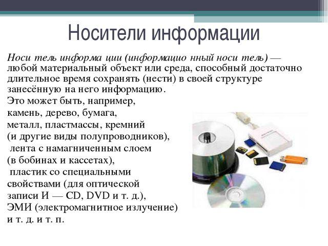 Носители информации Носи́тель информа́ции (информацио́нный носи́тель) — любой...