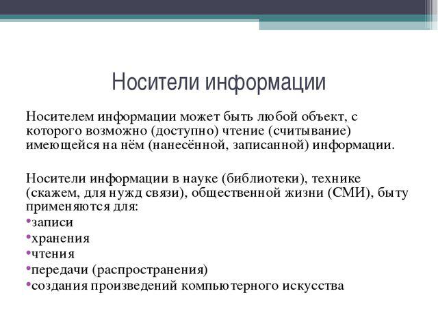Носители информации Носителем информации может быть любой объект, с которого...