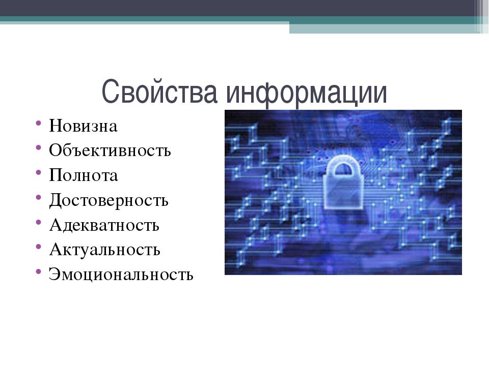 Свойства информации Новизна Объективность Полнота Достоверность Адекватность...