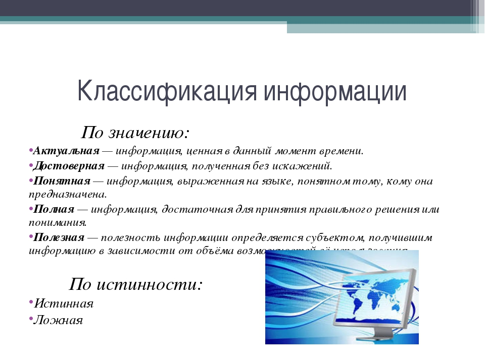 Классификация информации По значению: Актуальная — информация, ценная в данны...