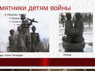 Памятники детям войны Ленинград- Санкт-Петербург Липецк