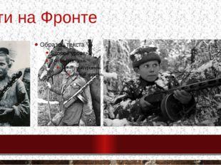 Дети на Фронте