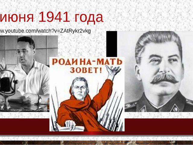 22 июня 1941 года http://www.youtube.com/watch?v=ZAtRykr2vkg