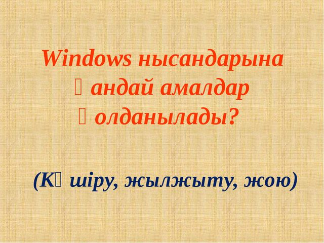Windows нысандарына қандай амалдар қолданылады? (Көшіру, жылжыту, жою)
