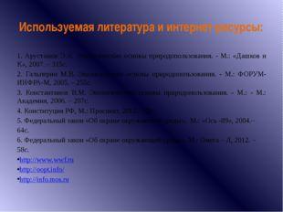 Используемая литература и интернет-ресурсы: 1. Арустамов Э.А. Экологические о