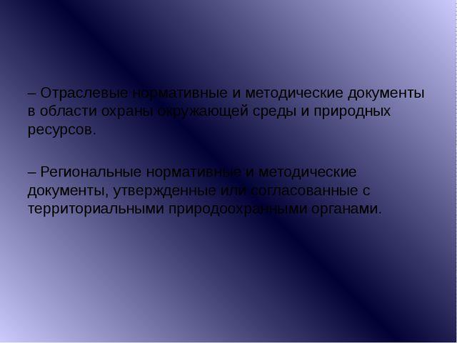 – Отраслевые нормативные и методические документы в области охраны окружающей...