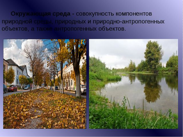 Окружающая среда- совокупность компонентов природной среды, природных и при...