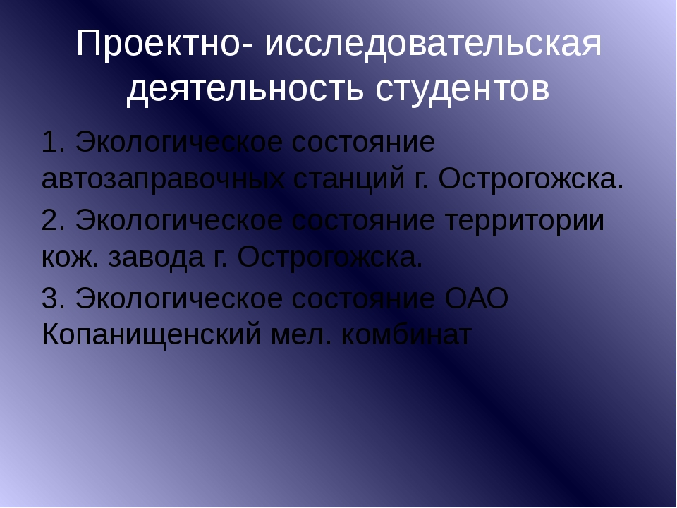 Проектно- исследовательская деятельность студентов 1. Экологическое состояние...