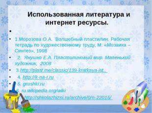 Использованная литература и интернет ресурсы.  1.Морозова О.А. Волшебный п