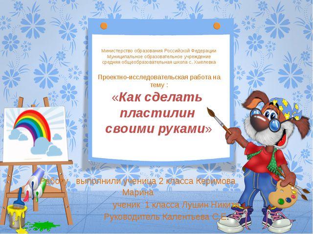 Министерство образования Российской Федерации Муниципальное образовательное...