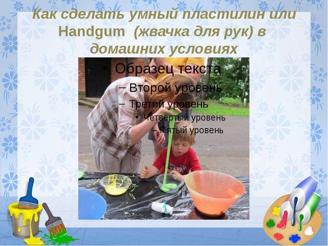Как сделать умный пластилин или Handgum (жвачка для рук) в домашних условиях...