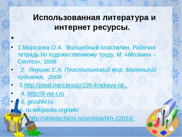 Использованная литература и интернет ресурсы.  1.Морозова О.А. Волшебный п...