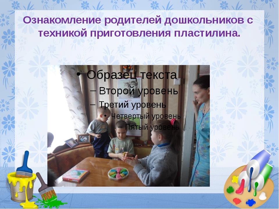 Ознакомление родителей дошкольников с техникой приготовления пластилина.