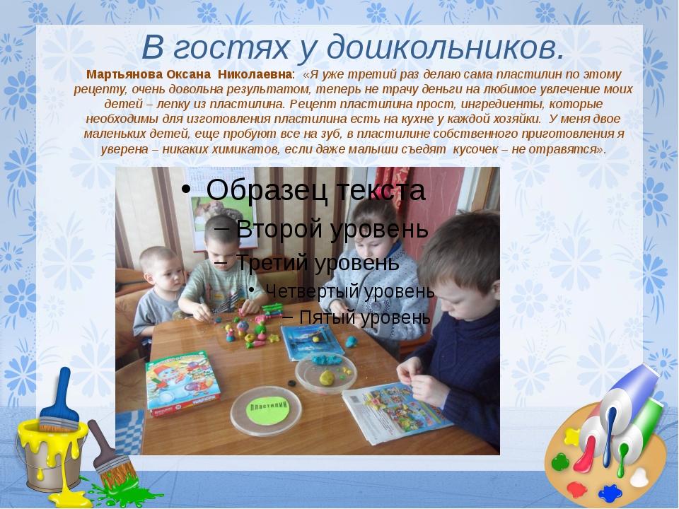 В гостях у дошкольников. Мартьянова Оксана Николаевна: «Я уже третий раз дела...
